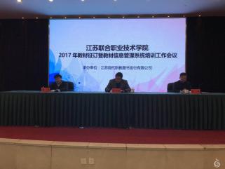 江苏联合职业技术学院在南京召开工作会议