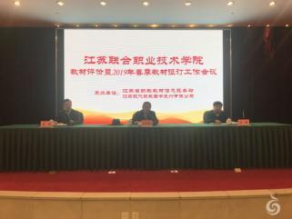 学院教材评价暨2019年春季教材征订工作会议在南京举行