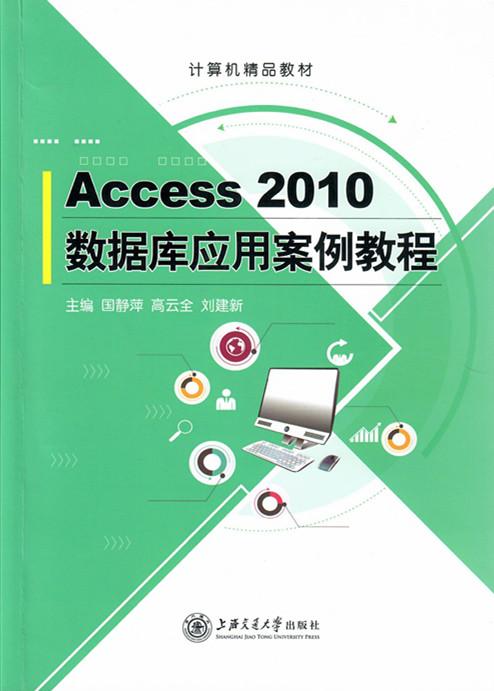 Access2010数据库应用案例教程