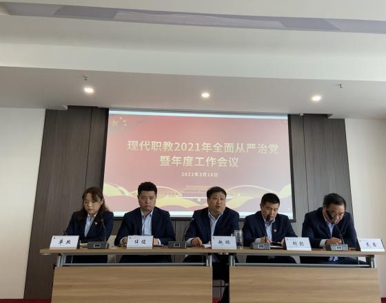 公司召开2021年全面从严治党暨年度工作会议