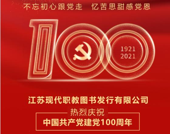 公司组织观看庆祝中国共产党成立一百周年大会